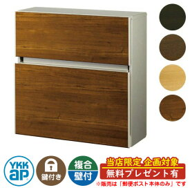 期間限定セール ポスト 郵便ポスト 壁付けポスト T10型 木目調タイプ サンプル:キャラメルチーク 郵便受け YKKap