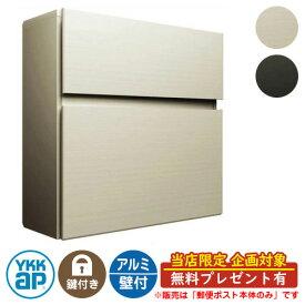 期間限定セール ポスト 郵便ポスト 壁付けポスト T10型 通常カラータイプ サンプル:プラチナステン 郵便受け YKKap