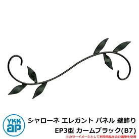 アイアン 壁飾り シャローネ エレガント パネル 壁飾り EP3型 カームブラック(B7) TEP-EP-3-B7 YKKap