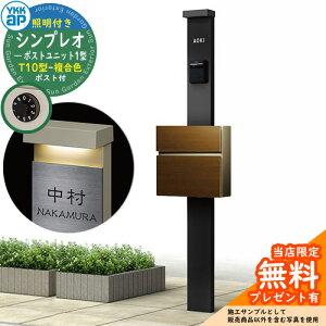 【無料プレゼント対象商品】 門柱 機能ポール YKKap シンプレオ ポストユニット 1型 照明付き本体 T10型ポスト(木調色) セット 前入れ前出し イメージ:B7カームブラック+ポスト:Z9ショコラ