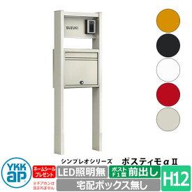 YKKAP ポスティモαII (アルファ2) 機能門柱 H12サイズ LED照明無し ポストF1型前出し 宅配ボックス無し 全5色 機能ポール ポスティモα2 オシャレ クール 一番人気