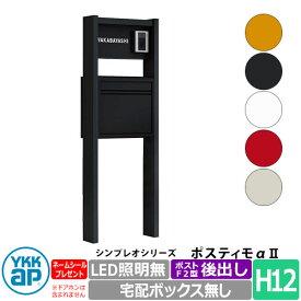 YKKAP ポスティモαII (アルファ2) 機能門柱 H12サイズ LED照明無し ポストF2型後出し 宅配ボックス無し 全5色 機能ポール ポスティモα2 オシャレ クール 一番人気