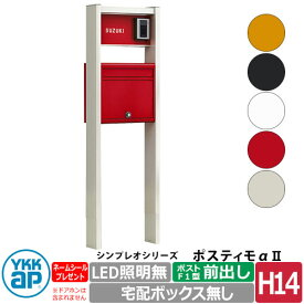 YKKAP ポスティモαII (アルファ2) 機能門柱 H14サイズ LED照明無し ポストF1型前出し 宅配ボックス無し 全5色 機能ポール ポスティモα2 オシャレ クール 一番人気