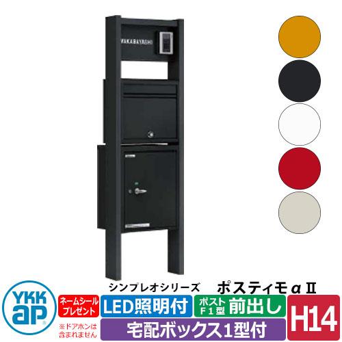 YKKAP ポスティモαII (アルファ2) 機能門柱 H14サイズ LED照明付き ポストF1型前出し 宅配ボックス1型 全5色 機能ポール ポスティモα2