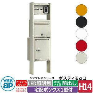 YKKAP ポスティモαII (アルファ2) 機能門柱 H14サイズ LED照明無し ポストF1型前出し 宅配ボックス1型 全5色 機能ポール ポスティモα2 オシャレ クール 一番人気