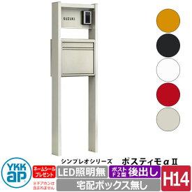 YKKAP ポスティモαII (アルファ2) 機能門柱 H14サイズ LED照明無し ポストF2型後出し 宅配ボックス無し 全5色 機能ポール ポスティモα2