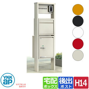 YKKap ポスティモαIII C型 (アルファ3) 機能門柱 H14サイズ LED照明無し ポストN2型 後出し 宅配ボックス おしゃれ クール 一番人気