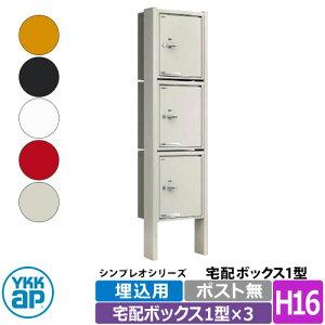 YKKAP ポスティモ宅配ボックス1型 宅配ボックス×3 H16サイズ 3段収まり 前出し 埋込用 全5色 デリバリーボックス オシャレ クール 一番人気