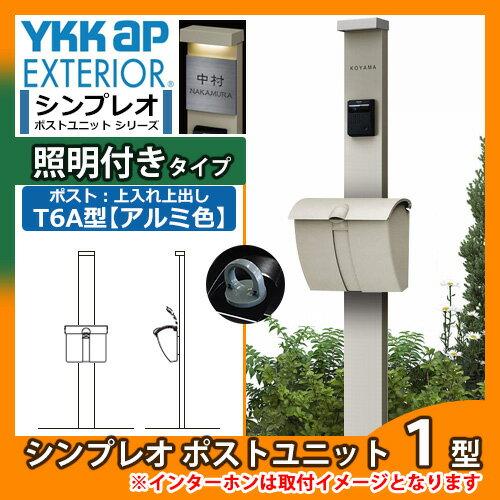 【期間限定!最大500円オフクーポン配布中!】機能門柱 機能ポール YKKap シンプレオ ポストユニット 1型 照明付きタイプ 上入れ上出し T6A型ポスト(ツマミ) セット YKK HMB-1 郵便ポスト 郵便受け T6A型ポスト 送料無料