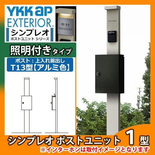 機能門柱 機能ポール YKKap シンプレオ ポストユニット 1型 照明付きタイプ 上入れ前出し T13型ポスト セット YKK HMB-1 郵便ポスト 郵便受け T13型ポスト 送料無料