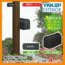 郵便ポスト 機能門柱 スタンダード ポストユニット3型 照明なしタイプ Aセット 機能ポール+ポスト(BA14型)+表札(J型) 3点セット YKKap 送料無...
