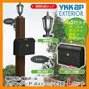 郵便ポスト 機能門柱 スタンダード ポストユニット3型 照明4型タイプ Lセット 機能ポール+ポスト(T5型)+表札(H型)+照明 4点セット YKKap 送料...