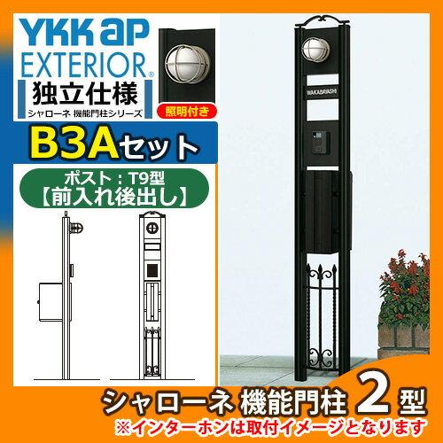 機能ポール 独立仕様 シャローネ 機能門柱 2型 B3Aセット ポストT9型(前入れ後出し)+照明+表札セット YKKap 郵便ポスト 郵便受け TMB-2 送料無料