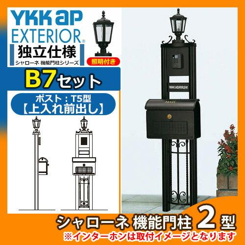 機能ポール 独立仕様 シャローネ 機能門柱 2型 B7セット ポストT5型(上入れ前出し)+照明+表札セット YKKap 郵便ポスト 郵便受け TMB-2 送料無料