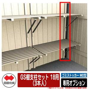 四国化成 ゴミ箱 ダストボックス ゴミストッカー MD型 引き戸式 専用オプション GS棚支柱セット 18用(3本入) GSMD-TPB ゴミ収集庫 公共 物置