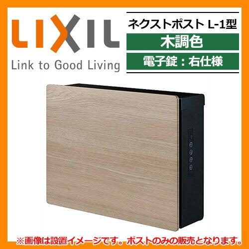 ポスト 郵便受け 郵便ポスト ネクストポスト L-1型 電子錠 右仕様 木調色 イメージ:グレイッシュオーク LIXIL リクシル 8KKB02 壁付けポスト 壁掛けポスト 上入れ前出し 送料無料