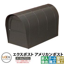 郵便ポスト アメリカンポスト 前入れ後取り出しタイプ ポストのみ 郵便受け イメージ:オータムブラウン LIXIL TOEX