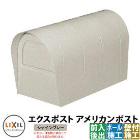 郵便ポスト アメリカンポスト 前入れ後取り出しタイプ ポストのみ 郵便受け イメージ:シャイングレー LIXIL TOEX