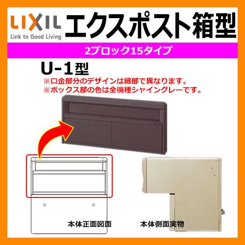エクスポスト 箱型タイプ U-1型 2B-15-UPF22 オータムブラウン 郵便受け 郵便ポスト 前入れ後出し 埋め込み式専用 LIXIL リクシル 送料無料