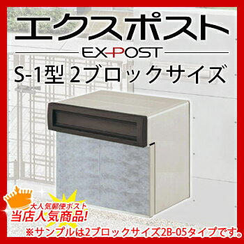 郵便ポスト エクスポスト 口金タイプ S-1型 2B(2ブロックサイズ) 埋め込み式ポスト 郵便受け LIXIL TOEX 送料無料