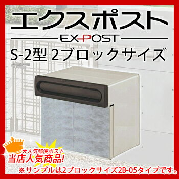 郵便ポスト エクスポスト 口金タイプ S-2型 2B(2ブロックサイズ) 埋め込み式ポスト 郵便受け LIXIL TOEX 送料無料