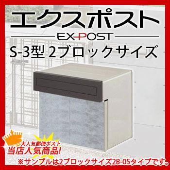 郵便ポスト エクスポスト 口金タイプ S-3型 2B(2ブロックサイズ) 埋め込み式ポスト 郵便受け LIXIL TOEX 送料無料