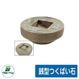 庭 庭園 銭型つくばい石 GLOBEN グローベン 日本 伝統 文化 宿泊 施設 飲食店 公共 書室 茶庭 お風呂 つぼ庭