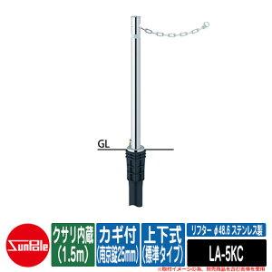 上下式車止めポール リフター φ48.6 ステンレス製 上下式(標準タイプ) カギ付(南京錠25mm) クサリ内蔵(1.5m)品番:LA-5KC サンポール