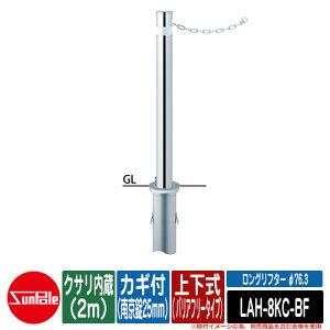 ロングリフター φ76.3 ステンレス製 上下式H840( バリアフリータイプ) カギ付(南京錠25mm) クサリ内蔵(2m) 品番:LAH-8KC-BF サンポール