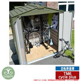 ガーデン収納 物置 自転車倉庫 TM6 cycle plus 品番:D60TM6CPSOG オプション品別売 ガーデナップ GardenUp MADE IN U.K. サイクルプラス