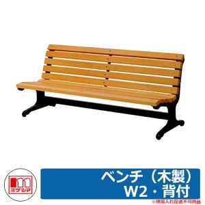 ベンチ ファニチャー ガーデン ベンチ(木製) W2・背付 品番:240-0210 ミヅシマ工業 椅子 野外用 レジャー ホテル 店舗 公園