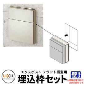 LIXIL リクシル エクスポスト フラット横型ポスト埋込枠のみ ポスト別売 壁埋込必須 ポスト関連部品