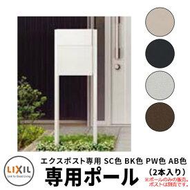 リクシル グレイス/プレイン/フラット横型/ヴェール専用ポール イメージ:シャイングレー 8KKA12SC LIXIL 郵便ポスト関連商品