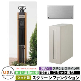 リクシル スクリーンファンクションユニットウッド調 組合せ例-7 柱+ポスト+照明付き+表札 フラット縦型ポスト LIXIL 機能門柱
