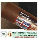 防草シート ザバーン防草シート 強力タイプ 240ブラウン/ブラック サイズ:2m×30m 【プランテックス 240BB】 デュポ…