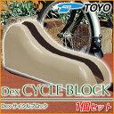 【駐車場用品】 DEX-CYCLE-SNSET1 Dex サイクルブロック 1個セット イメージ:サンドカラー サイクルスタンド 自転車スタンド 【送料無料】