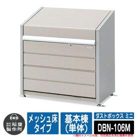 ゴミ箱 屋外 大容量 分別 ダストボックス ミニ メッシュ床タイプ 基本棟(単体) 品番:DBN-106M ゴミ収集庫 クリーンボックス イナバ物置