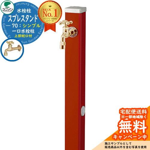 水栓 立水栓 スプレスタンド70 蛇口1個セット(ゴールド) 焼付け塗装 イメージ画像:ダークレッド ユニソン ウォータースタンド Spre 二口水栓柱 お庭の水道