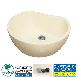 ガーデンパン ファミエンテパン ビーンズ ユニソン 水受け ウォーターポットシリーズ GRCポット
