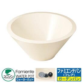 ガーデンパン ファミエンテパン フレア ユニソン 水受け ウォーターポットシリーズ GRCポット