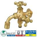蛇口 プレーンフォーセット ツイン ユニソン 二口蛇口 補助蛇口 ホースリール接続可能 イメージ:ゴールド