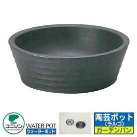 ユニソン 水受け ガーデンパン 陶芸ポット ラルゴ イメージ:スチールブラック ウォーターポットシリーズ