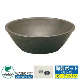 ガーデンパン 陶芸ポット セレス(ダークブラウン) ユニソン 水受け ウォーターポットシリーズ
