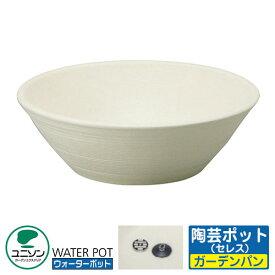 ガーデンパン 陶芸ポット セレス(シルクベージュ) ユニソン 水受け ウォーターポットシリーズ