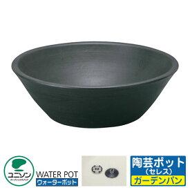 ユニソン 水受け ガーデンパン 陶芸ポット セレス イメージ:スチールブラック ウォーターポットシリーズ