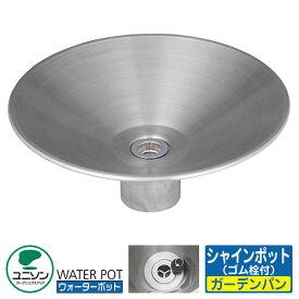 ガーデンパン シャインポット ステンレスシルバー 水受けのみ ユニソン ウォーターポットシリーズ ステンレス製 銀 シルバー