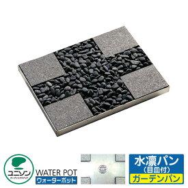 ガーデンパン 天然石ポット 水凛パン (消墨)