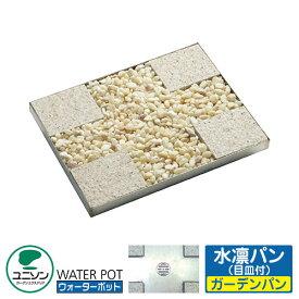 ガーデンパン 天然石ポット 水凛パン (生成)