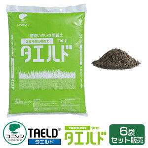 【砂】芝生専用肥料タエルド 6袋セットUNISON-TAELD-2