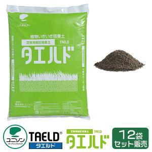 【砂】芝生専用肥料タエルド 12袋セットUNISON-TAELD-3
